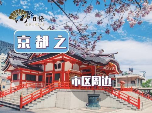 """""""心灵的故乡""""京都——日本的文化象征之地(一)"""