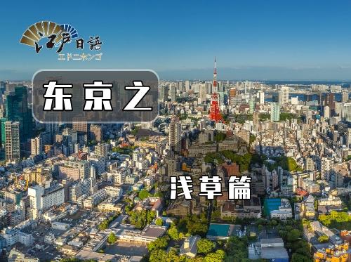 东京——【浅草篇】通过和食×体验感受日本文化