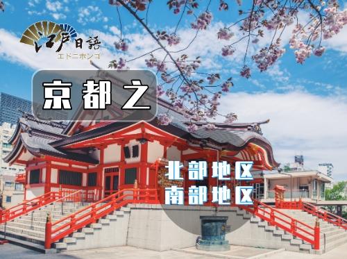 """""""心灵的故乡""""京都——日本的文化象征之地(二)"""