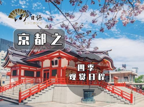 """""""心灵的故乡""""京都——四季怎么欣赏?"""