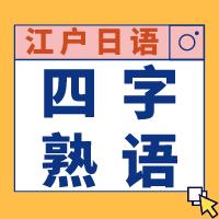 """四字熟语   日语""""天地无用""""、""""一方通行""""等是什么意思?"""