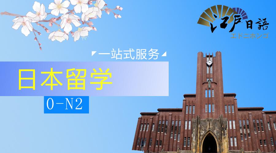 江户留学日语课程