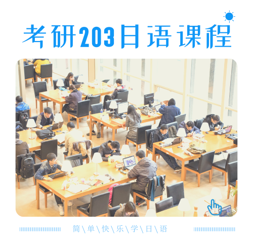 考研日语课程·江户