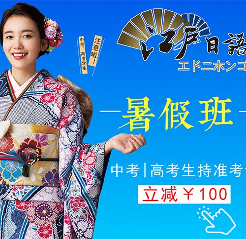 2019暑假日语零基础入门班