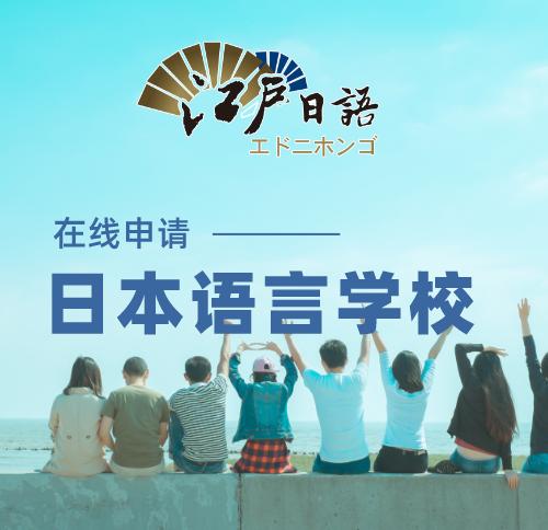 语言学校在线申请