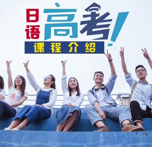 高考日语课程介绍