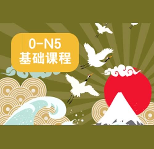 N5零基础日语突破课程