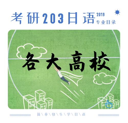 203考研日语目录