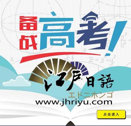 江户高考日语课程