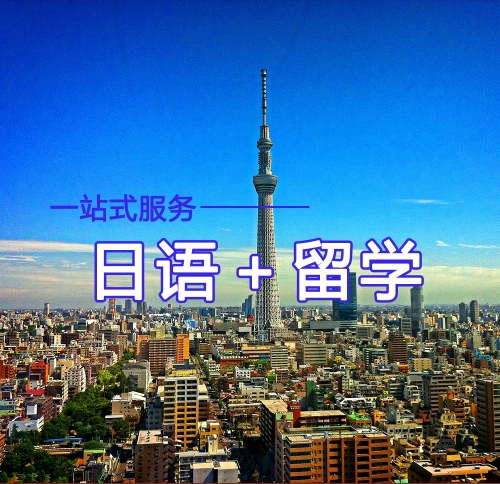 留学日语课程江户