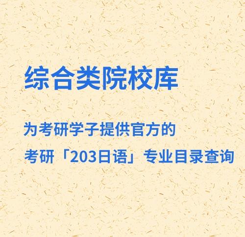 综合类院校203考研日语目录