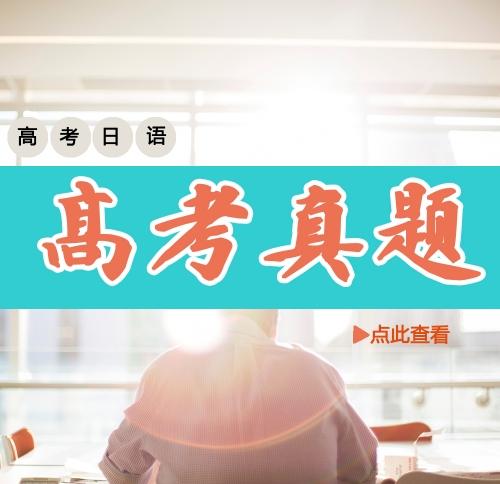 全国高考日语真题集锦