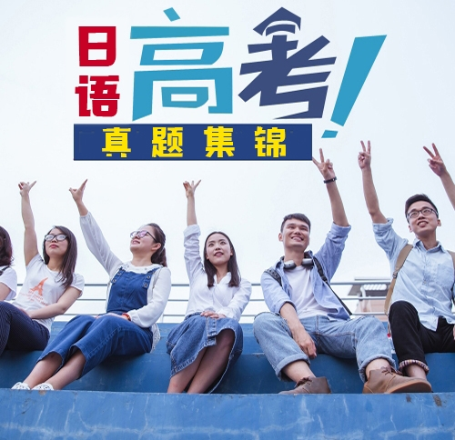 高考日语真题集锦