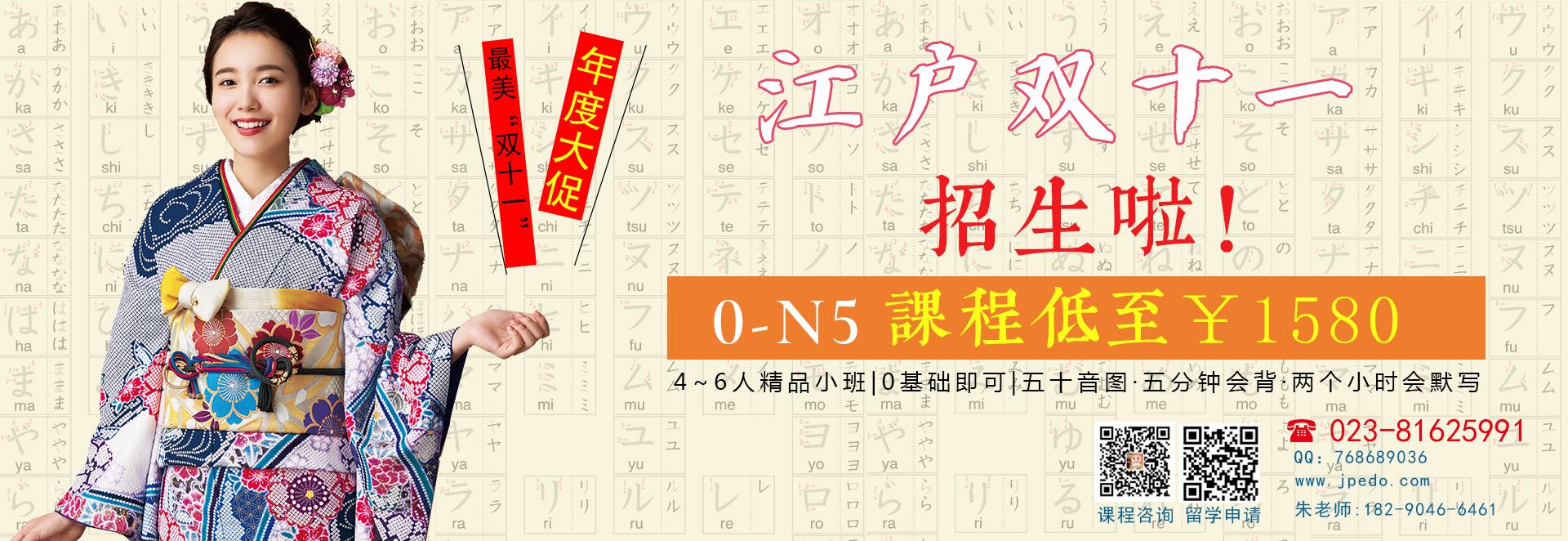 重庆日语,重庆日语培训,重庆江户日语