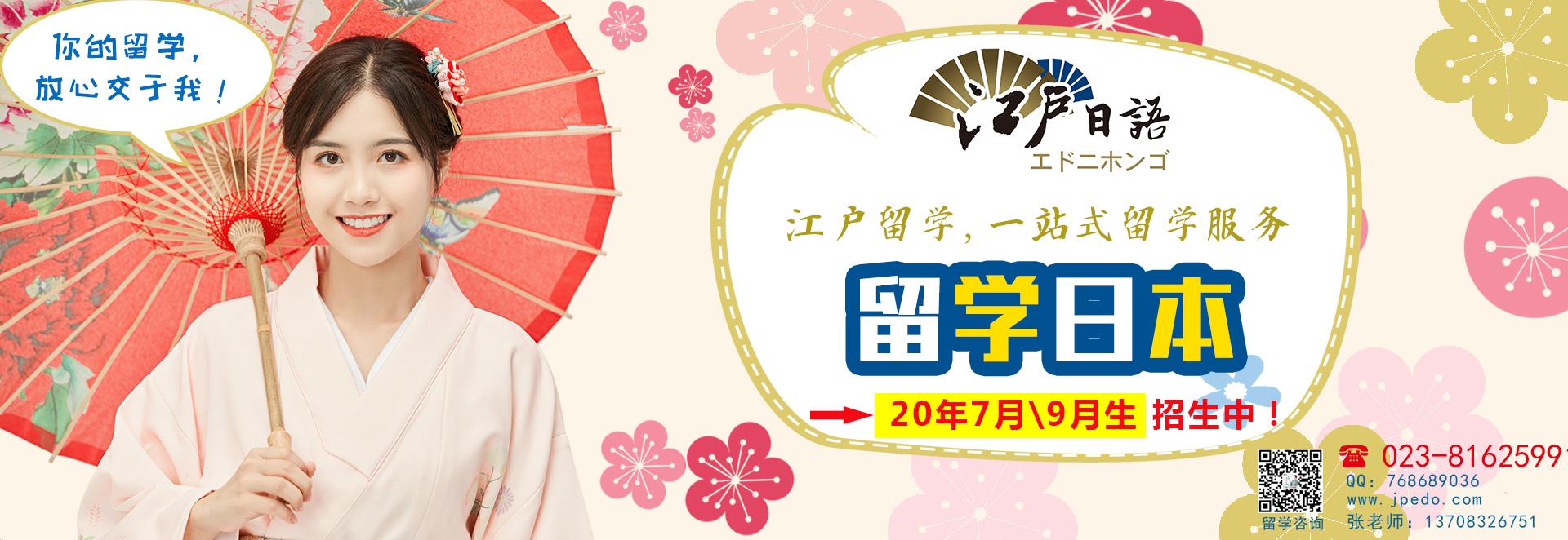 重庆日本留学,重庆日语培训,重庆日语