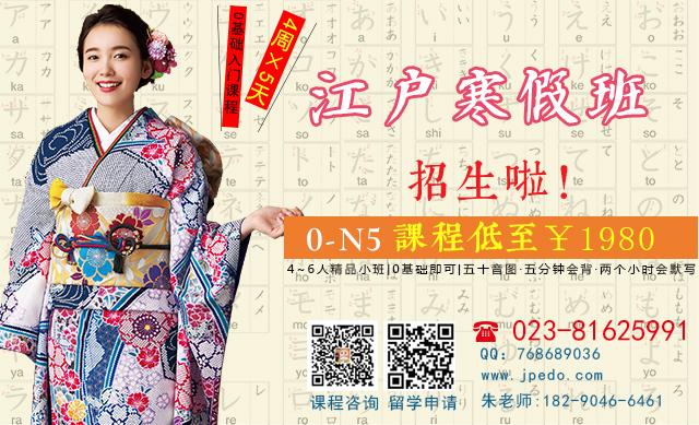 重庆日语,重庆日语培训,重庆寒假日语