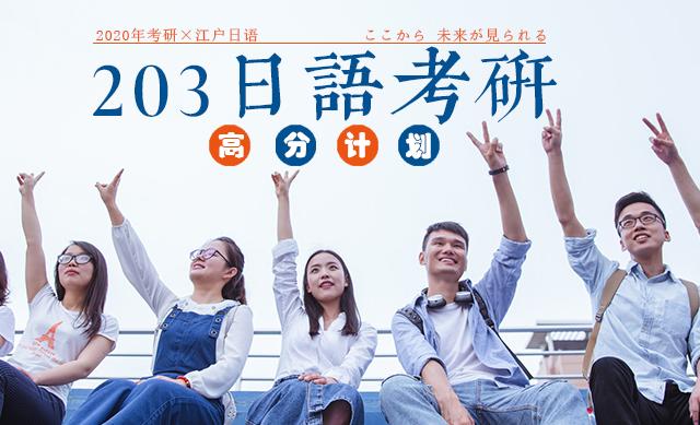 重庆日语培训,重庆考研日语