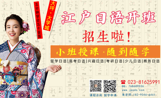 重庆日语,重庆日语培训,重庆高考日语