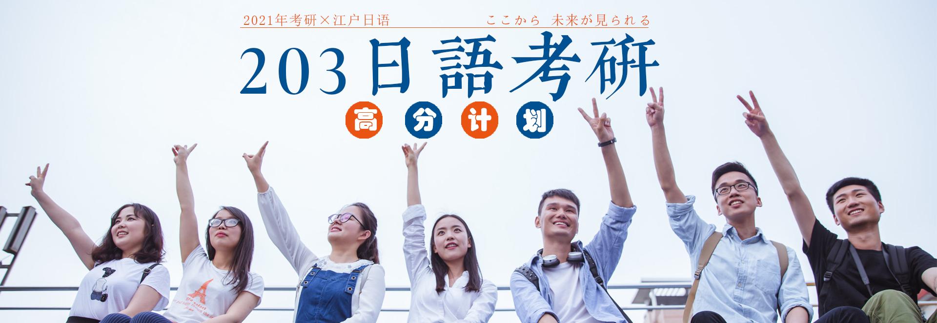 重庆日语,重庆日语培训,重庆日本留学
