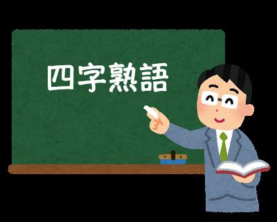 日语中四字熟语的学习