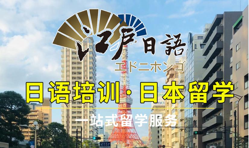 重庆江户日语怎么样?