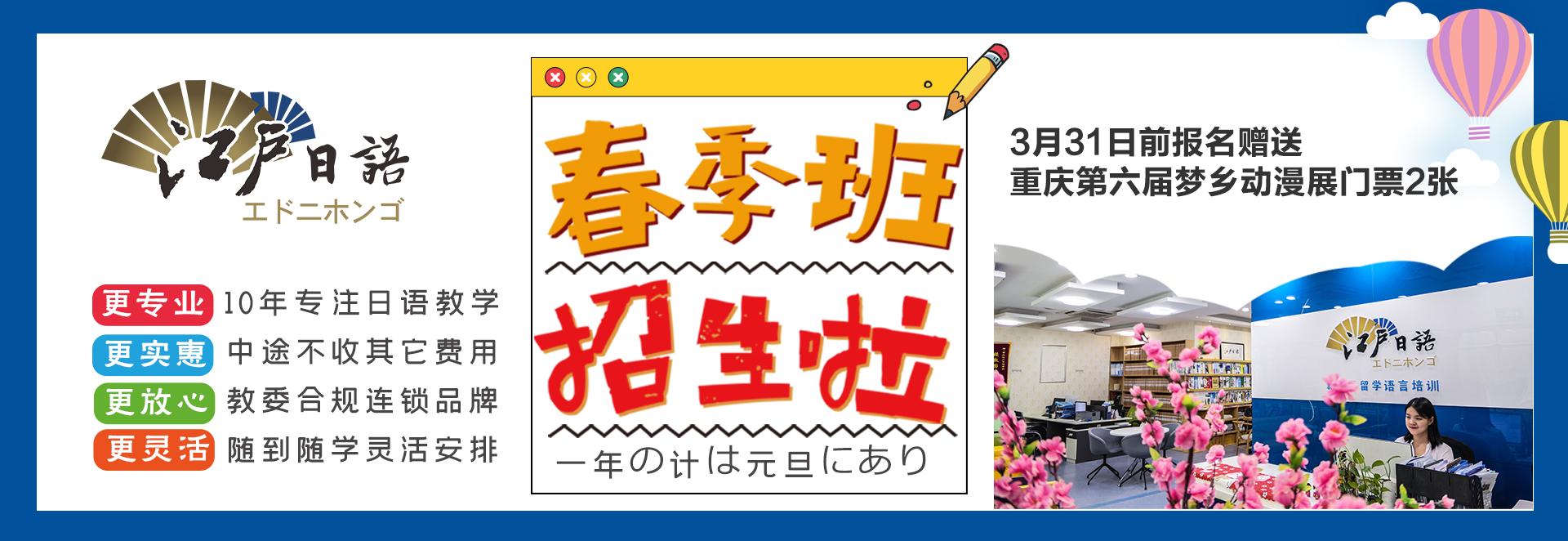 江户日语重庆日语训班