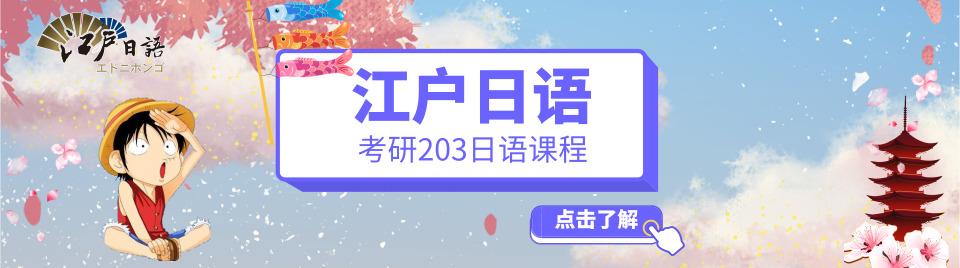 日语203考研