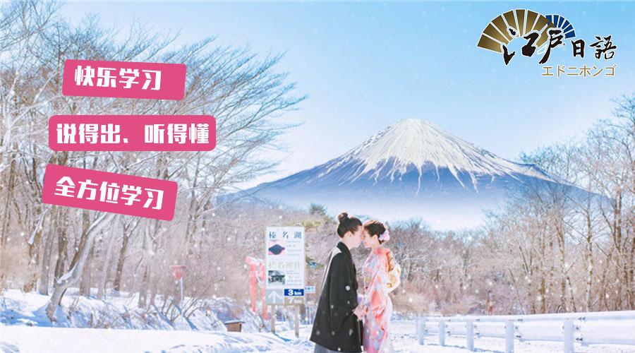 冬季日本旅游