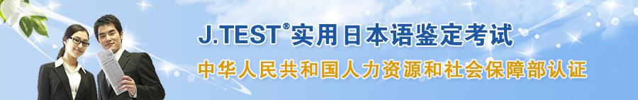 重庆大学城日语等级考试